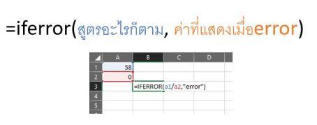 iferror.JPG